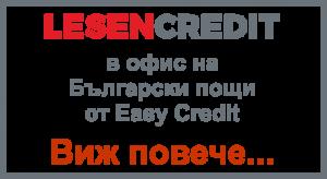 Бърз кредит от Изи Кредит – С. Пчеларово, Ул.6-Та, №14, 9550, Пчеларово – Български пощи