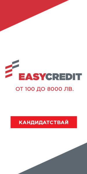 lesen credit лесен кредит