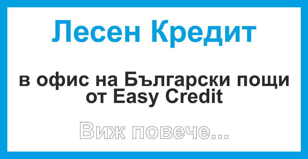 Бърз кредит от Изи Кредит – Черноземен, 4168, Черноземен – Български пощи