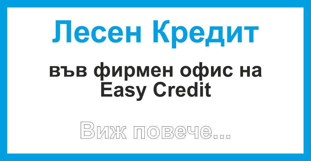 Офис на Изи Кредит в Ветово, ул. 3-ти март №5